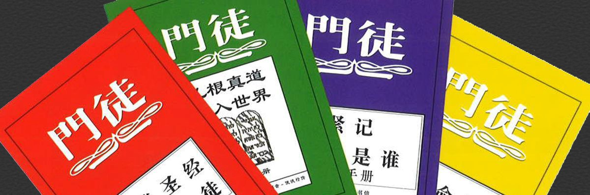 Our Programmes Chinese